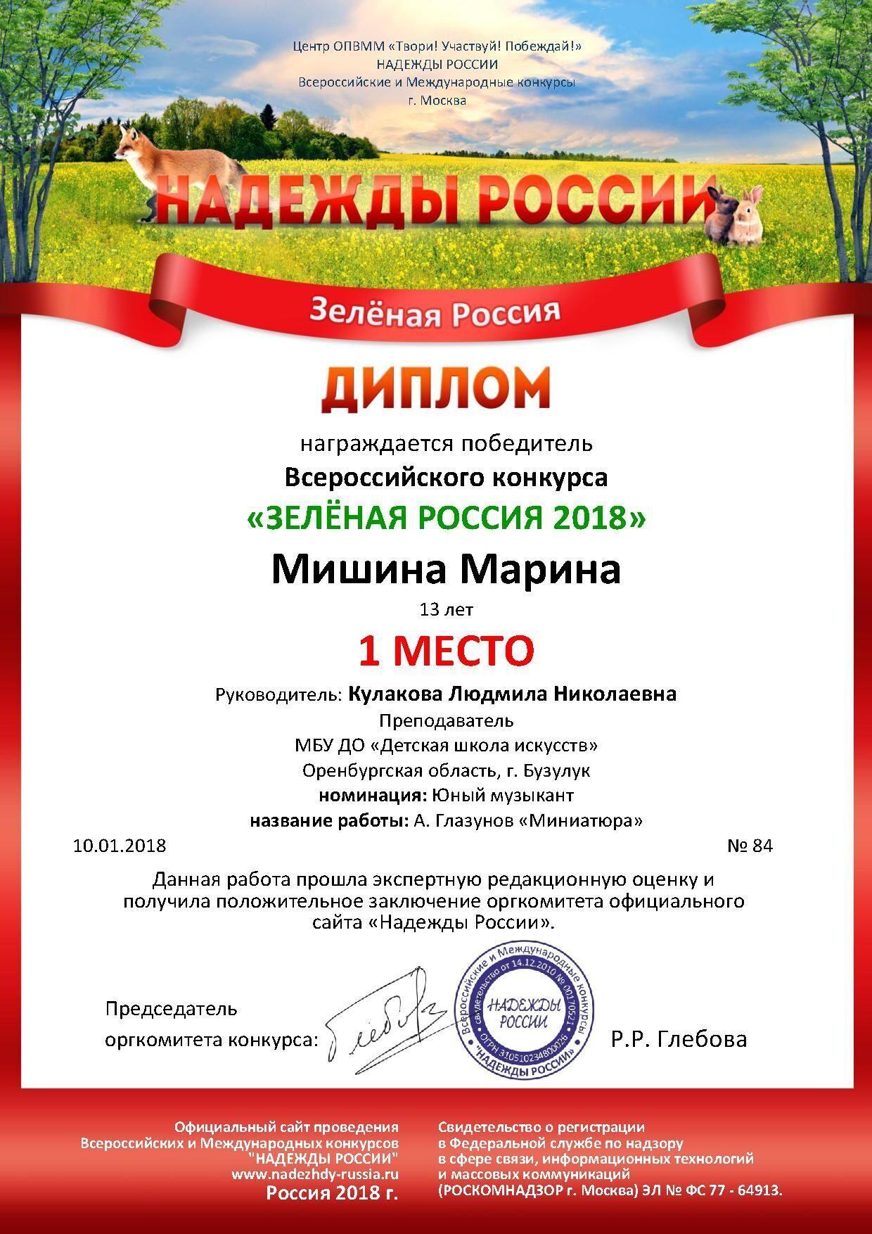 Образец диплома Зелёная Россия  Диплом quot Зелёная Россия quot